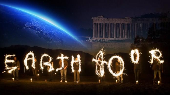 Ώρα της Γης 2021: Κάνε μια νέα αρχή!