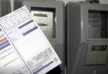 ΔΕΗ: Με ποιους τρόπους θα «φουσκώσουν» οι λογαριασμοί