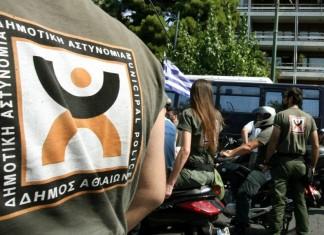 Ξεκίνησε ο διάλογος Αυτοδιοίκησης – υπουργείου Εσωτερικών, για το δικαίωμα συλλήψεων από δημοτικούς αστυνομικούς