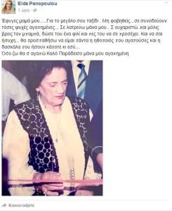 Έλντα Πανοπούλου, έχασε, μητέρα,