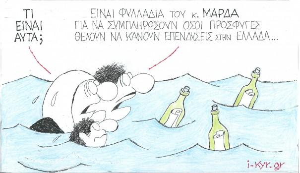 ΚΥΡ, Μάρδας, πρόσφυγες,