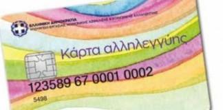 δικαιούχοι, Κοινωνικού Εισοδήματος Αλληλεγγύης, κάρτα,
