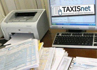 Taxisnet,φορολογικές δηλώσεις,