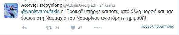 Γεωργιάδης, Βαρουφάκης, ανιστόρητος,
