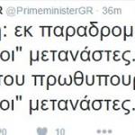 τουιτ Τσίπρα 1