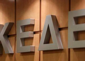 ΚΕΔΕ: Ομόφωνη απόφαση κατά της μεταφοράς των ταμειακών διαθεσίμων ΟΤΑ στην ΤτΕ