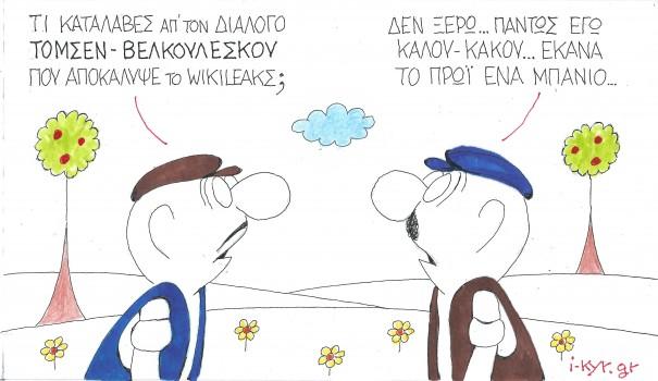 ΚΥΡ, σκίτσο, wikileks
