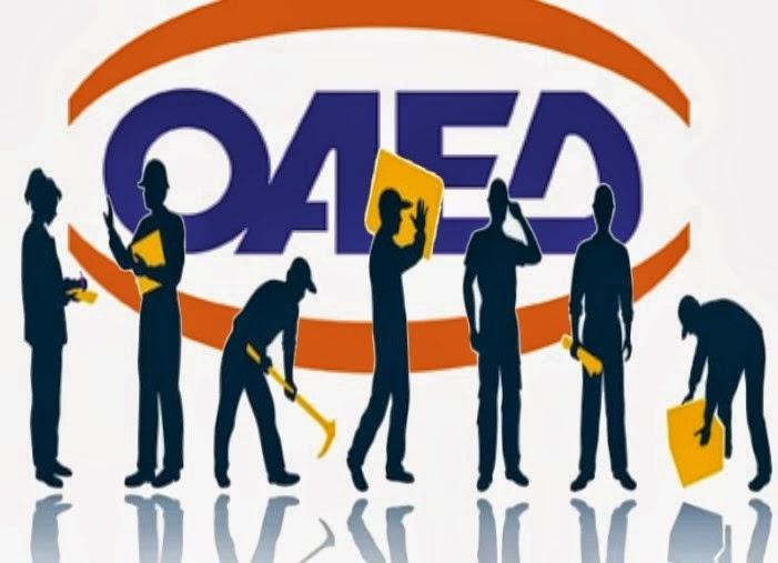 ΟΑΕΔ: Πρόγραμμα επιδότησης 15.000 ανέργων πτυχιούχων με 500 ευρώ το μήνα