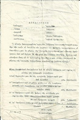 έγγραφο, αποζημίωση, Ιταλική κυβέρνηση,
