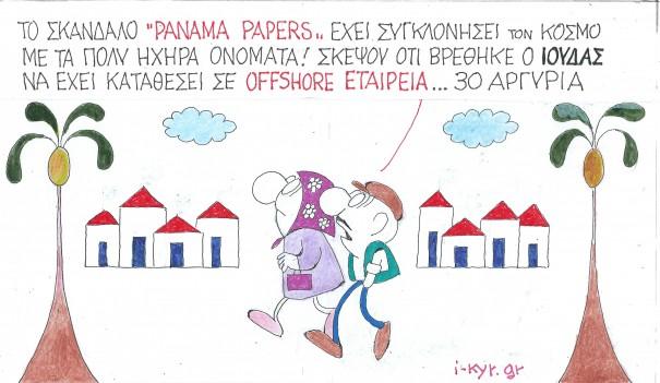 ΚΥΡ, σκίτσο, panama papers, Ιούδας,