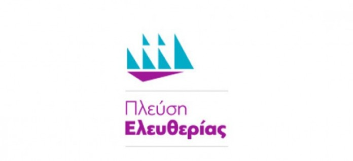 """Ζωή Κωνσταντοπούλου,νέο κόμμα, """"Πλεύση Ελευθερίας"""","""