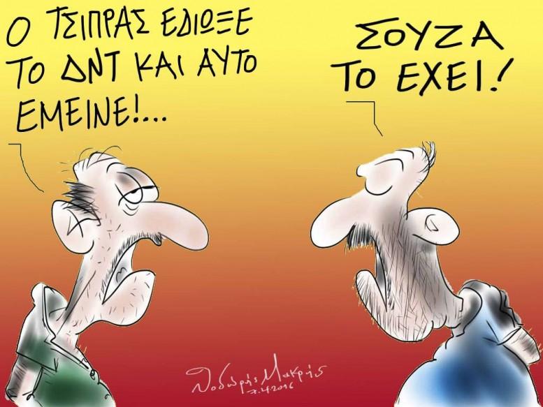 Μακρής, σκίτσο, ΔΝΤ, Τσίπρας,