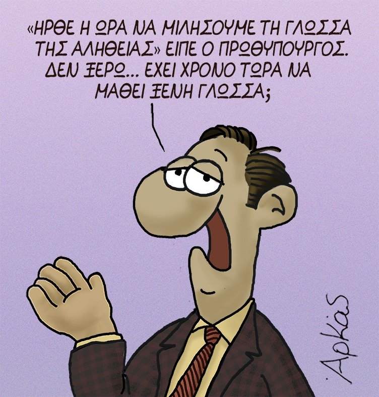 ΑΡΚΑΣ, σκίτσο, Τσίπρας, αλήθεια,
