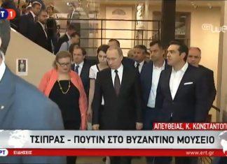 Πούτιν, Βυζαντινό Μουσείο,