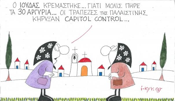 ΚΥΡ, Ιούδας, capital control,