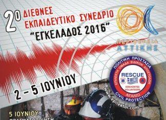 """""""ΕΓΚΕΛΑΔΟΣ 2016"""", δεύτερο, εκπαιδευτικό συνέδριο, καταστροφές, σεισμός,"""