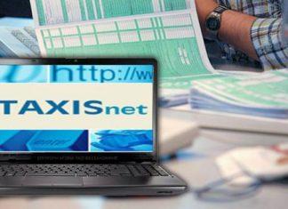 Taxis: Άνοιξε η εφαρμογή για την υποβολή φορολογικών δηλώσεων