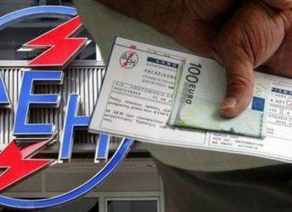 ΔΕΗ: Οι οφειλέτες θα μπορούν να ρυθμίζουν τα χρέη τους προς την εταιρεία και τηλεφωνικά