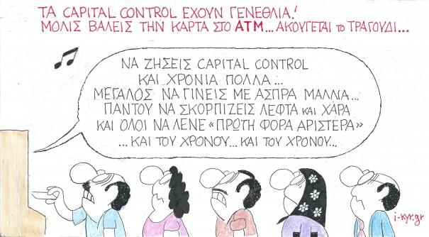 ΚΥΡ, σκίτσο, capital control, γενέθλια,