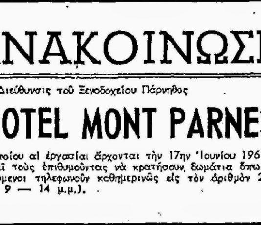 εγκαίνια, Μον Παρνές, 1961,