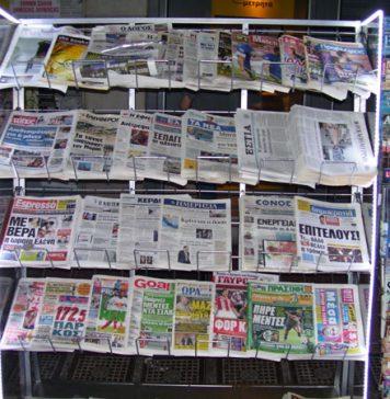 Τα πρωτοσέλιδα των εφημερίδων για τις 22-5-2018