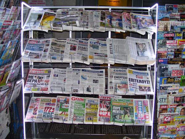 Τα πρωτοσέλιδα των εφημερίδων για τις 21-4-2018