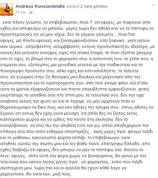 Γεωργία Αποστόλου, μήνυμα, Κωνσταντινίδη,