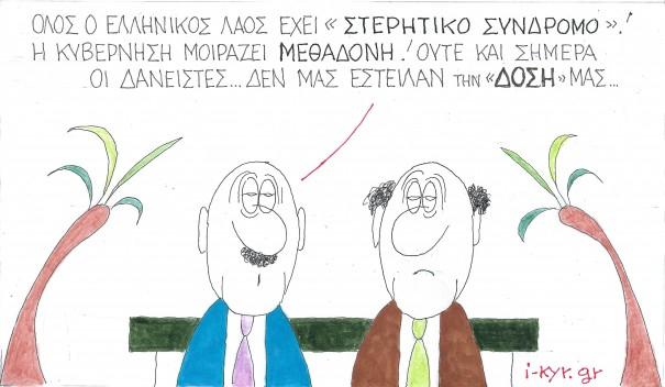 ΚΥΡ, σκίτσο, κυβέρνηση, μεθαδόνη, ελληνικός λαός,