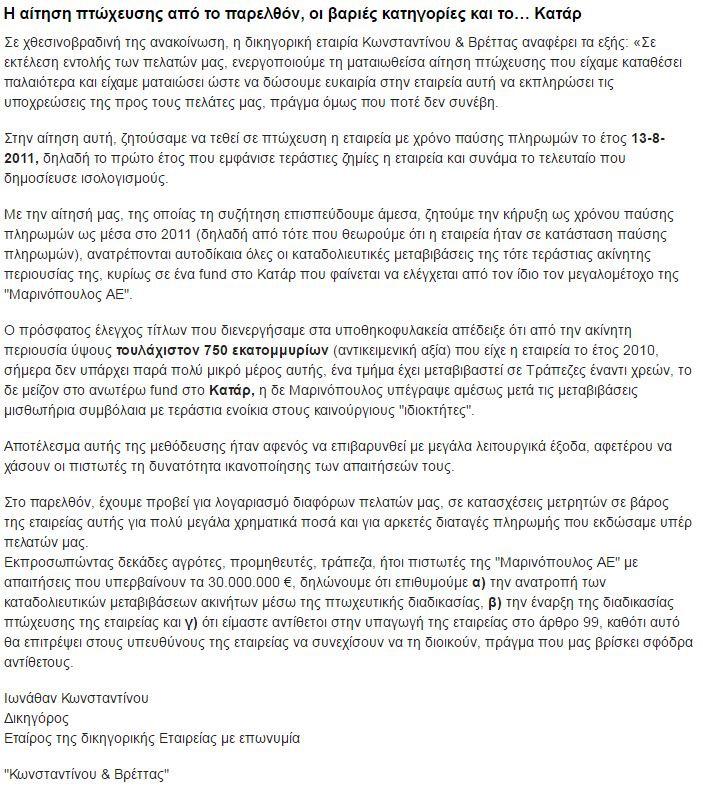 Μαρινόπουλος, καταγγελία,
