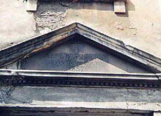 Ερντογάν, μειονοτικά ιδρύματα, πόλη, επιγραφές