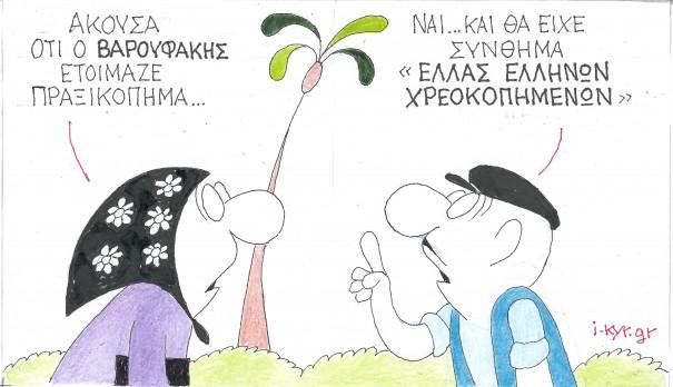 ΚΥΡ, σκίτσο, Βαρουφάκης,