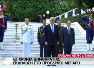 Π.Παυλόπουλος, λαοί, τρομοκρατία,
