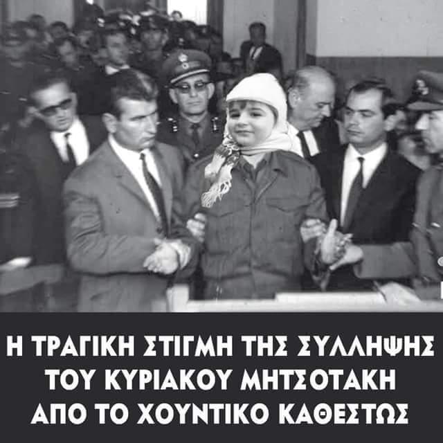 Μητσοτάκης, πολιτικός κρατούμενος,