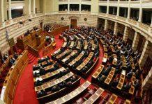Την Τετάρτη η προ ημερησίας για την οικονομία στη Βουλή
