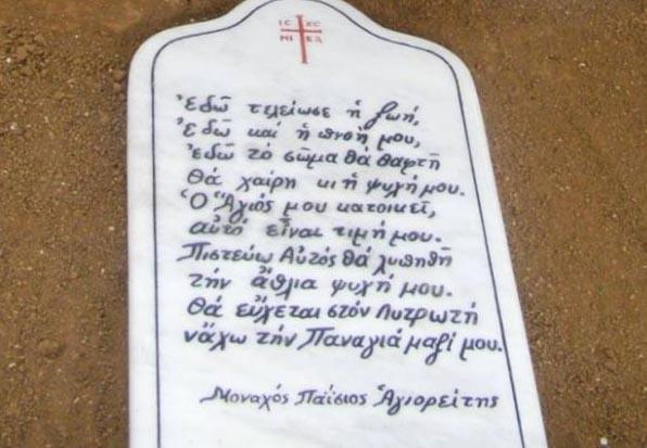 πλάκα, τάφος, Άγιου Παΐσιου,