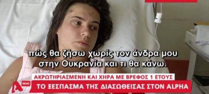 Αίγινα, μαρτυρία, Ουκρανή, ακρωτηριάστηκε,