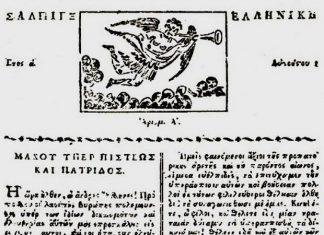 """ΣΑΝ ΣΗΜΕΡΑ, πρώτη, ελληνική εφημερίδα,""""Ελληνική Σάλπιγξ"""""""