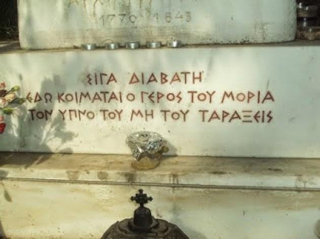 θάνατος, Κολοκοτρώνη,