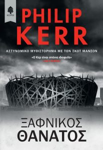 cover_kerr