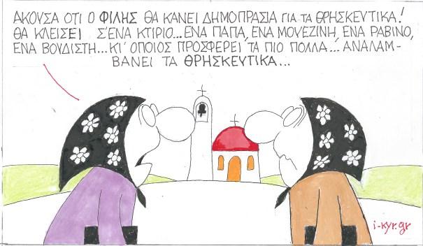 ΚΥΡ, σκίτσο, δημοπρασία, θρησκευτικά,