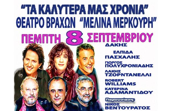 Συναυλία, Αφιερωμένη, 60's, 70's, 80's,