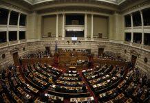 Βουλή: Αυτοί συμμετέχουν στην Επιτροπή για την Αναθεώρηση του Συντάγματος