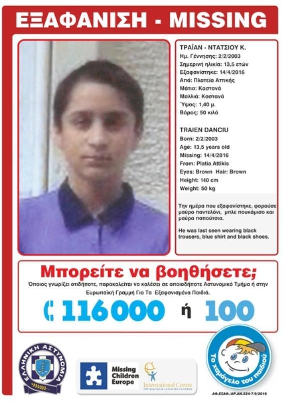 ΠΡΟΣΟΧΗ, 13 ετών, εξαφανιστεί,