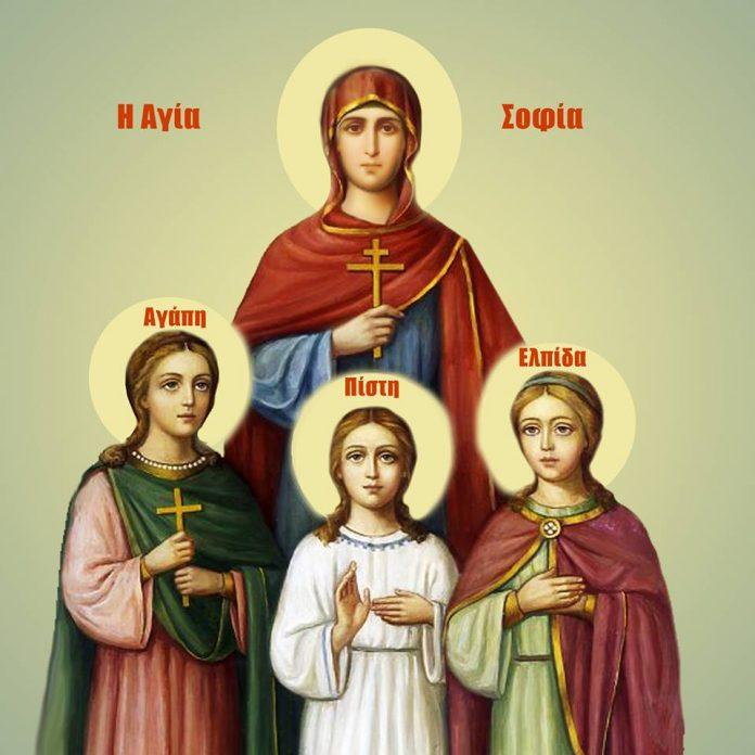 Αποτέλεσμα εικόνας για Αγία Σοφία και οι τρεις θυγατέρες της Πίστη, Ελπίδα και Αγάπη