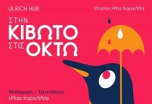 νικητές διαγωνισμού, newspepper.gr, 16/2/21017, «Στην Κιβωτό στις οκτώ»,
