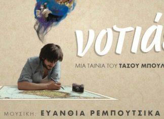 """""""Νοτιάς"""" Μπουλμέτης, New York Greek Film Festival,"""
