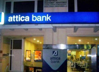 Κομισιόν, Τράπεζα Αττικής, στήριξη,