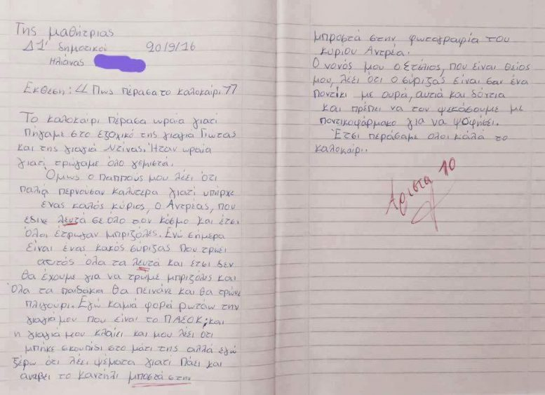 έκθεση, μαθήτριας, Αντρέας, ΣΥΡΙΖΑ,