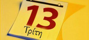 triti-13-660