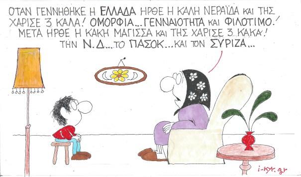 ΚΥΡ, καλά, κακά, Ελλάδας,